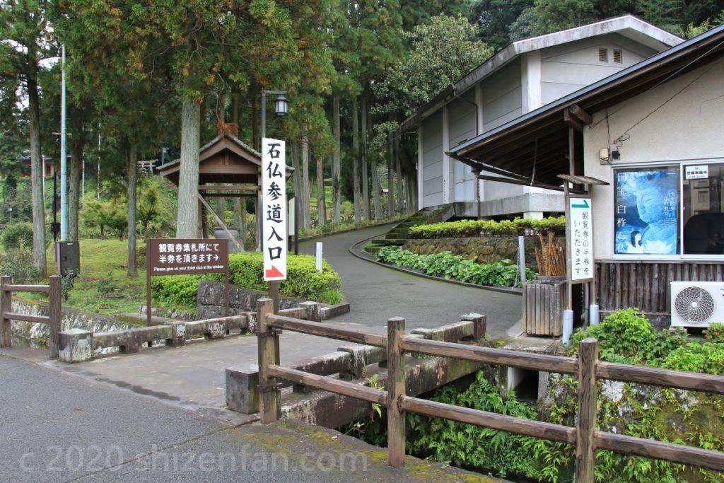 臼杵石仏参道入口付近の様子