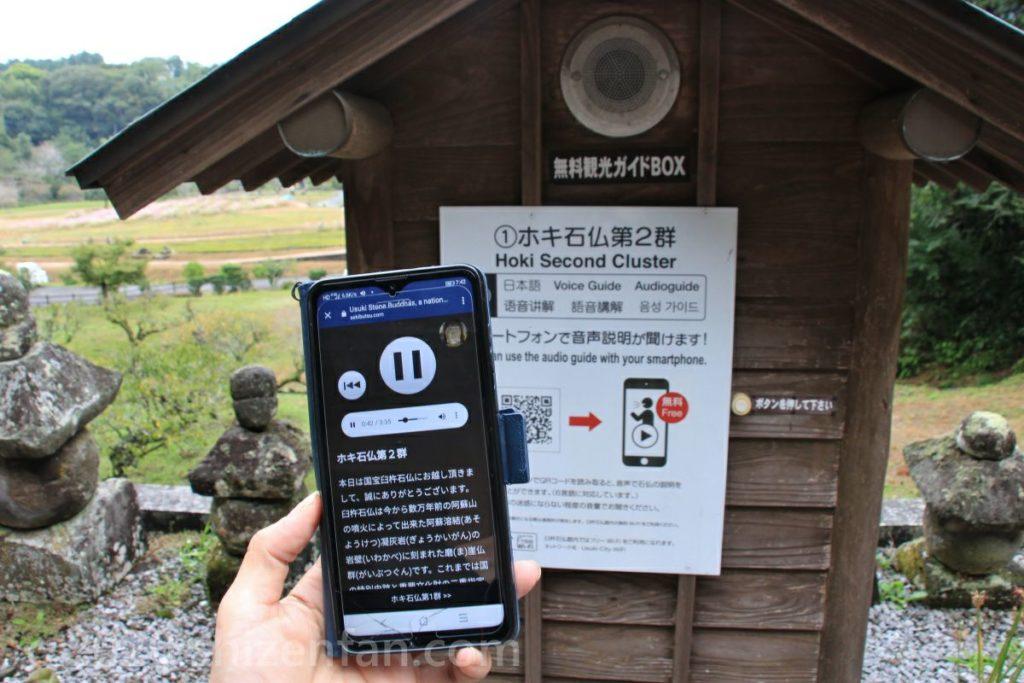 臼杵石仏の音声ガイド(スマホ利用)
